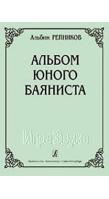 Фото АЛЬБОМ ЮНОГО БАЯНИСТА (Автор - Репников А)