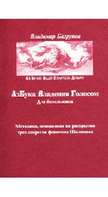 Фото АЗБУКА ВЛАДЕНИЯ ГОЛОСОМ (Автор: Багрунов В.)