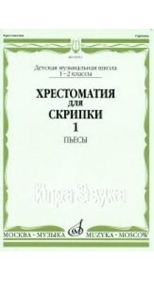 Фото ХРЕСТОМАТИЯ ДЛЯ СКРИПКИ 1-2 КЛАСС ДМШ (Гарлицкий М)
