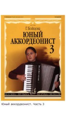 Фото ЮНЫЙ АККОРДЕОНИСТ: ЧАСТЬ 3 (Бойцова Г)