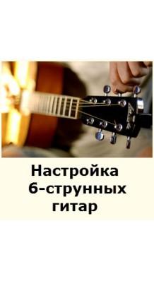Фото НАСТРОЙКА 6-ТИ СТРУННЫХ ГИТАР (Электро, бас, акустические, классические гитары)