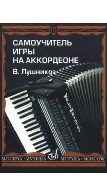 Фото САМОУЧИТЕЛЬ ИГРЫ НА АККОРДЕОНЕ (Лушников В)